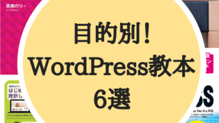 目的別!WordPress教本6選