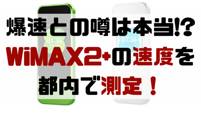 WiMAXLTE比較